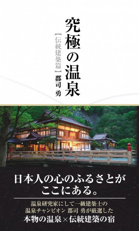『究極の温泉【伝統建築篇】』表紙